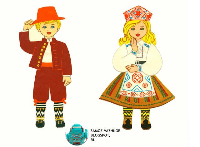 Одень куклу СССР игра советская старая из детства