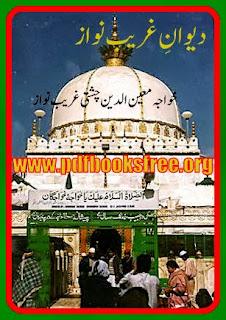 Dewan e Gharib Nawaz By Khwaja Moin Uddin Chishti r.a Free download in PDF