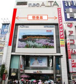 新宿アルタ 広告料金
