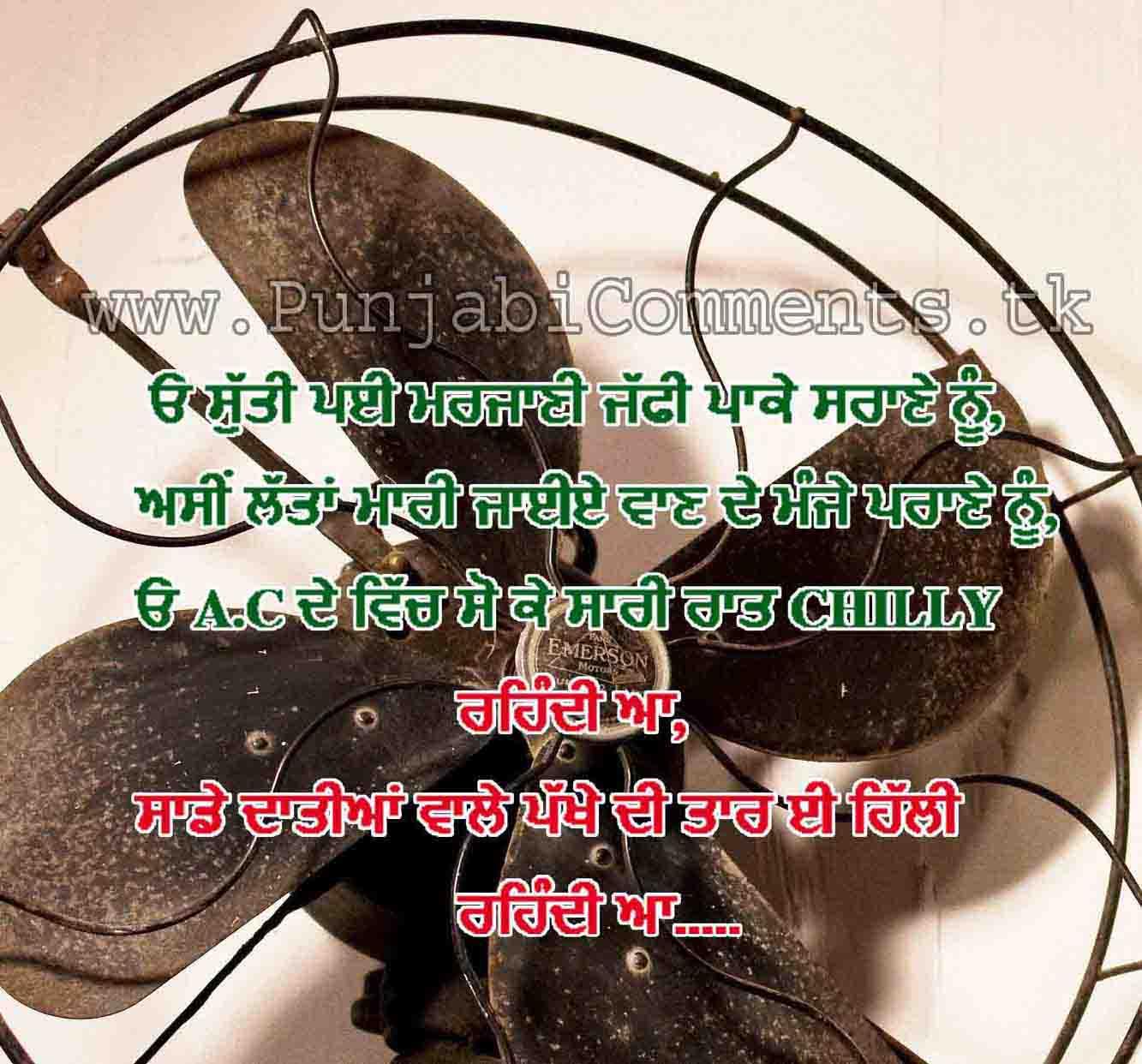 Funny Punjabi Images