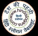 Slogans on Fire Safety - Hindi Slogans