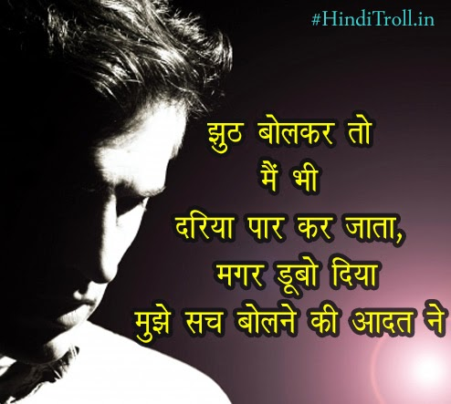 Sad Wallpapers With Quotes In Hindi sad boy quotes in hindi - album on ...