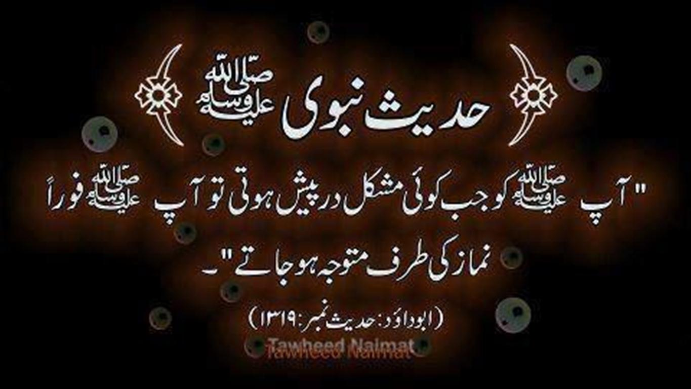 urdu Hadith about Prayer