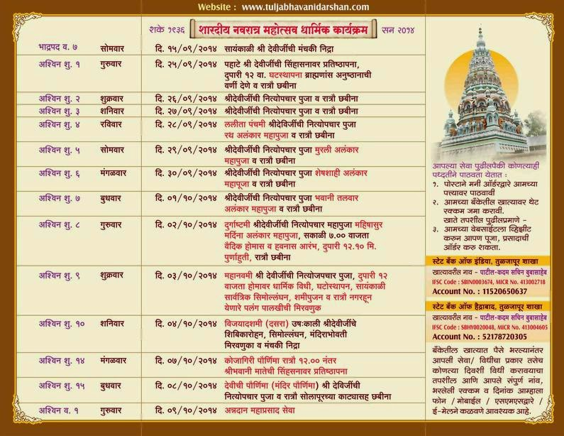 Tuljapur 2014 Navratri & Aarti Details Day Wise