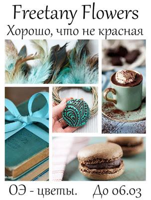 """Задание Февраля """" Хорошо, что не красная"""" до 06/03"""