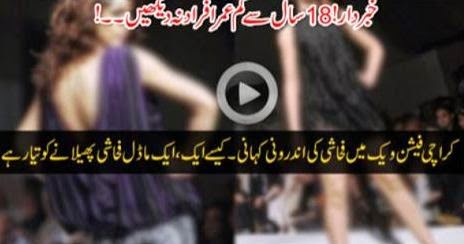 video, fashion week in karachi, special fashoin show on eid in karachi, special fashion show, eid fashion show, special fashion show on karachi, latest fashion show on eid in karachi,