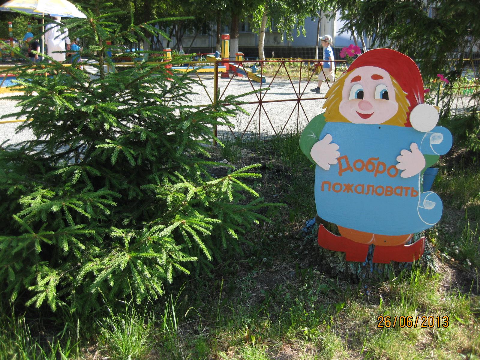 Проэкт оформленияучасток в детском саду своими руками
