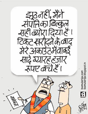 election 2014 cartoons, election, cartoons on politics, indian political cartoon, political humor