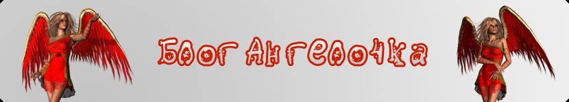 Блог Ангело4ка
