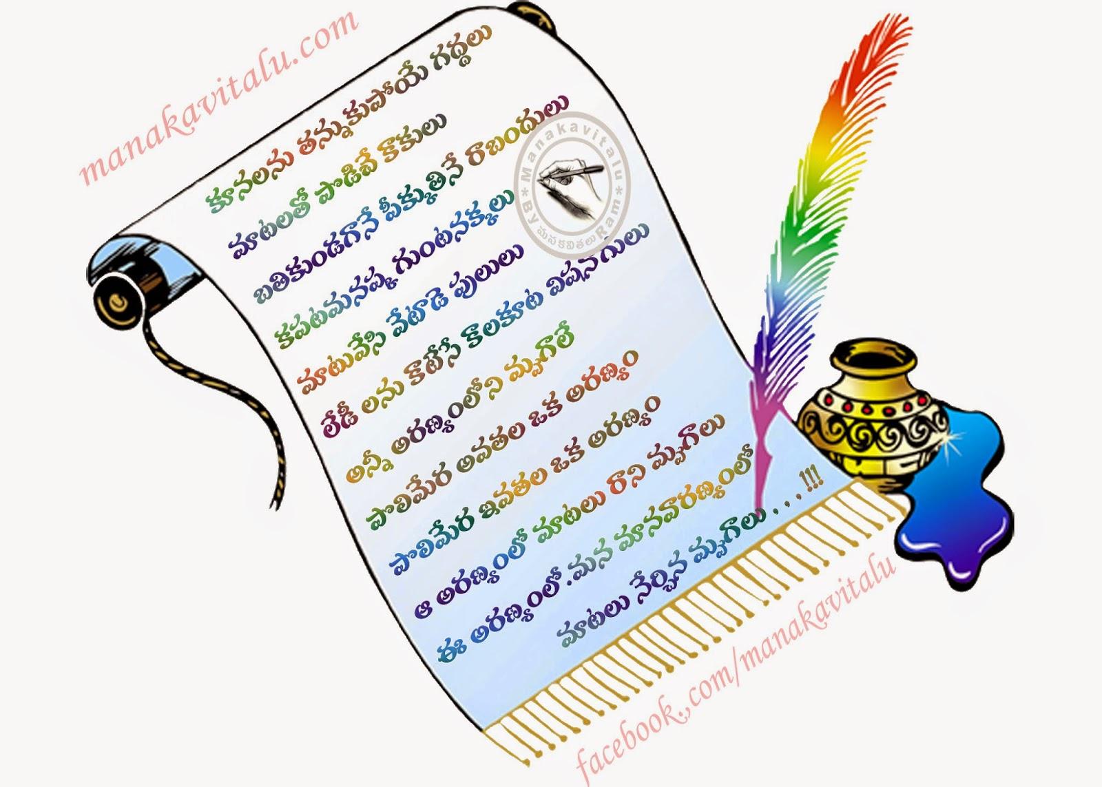 nirbaya telugu poets on images