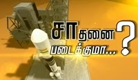 Special Debate about GSLV Rocket launching – Puthiya Thalaimurai Tv News