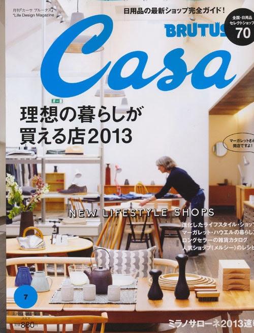Casa BRUTUS (カーサブルータス) July 2013