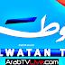 """البث المباشر.. """"قناة الوطن الكويتية"""" AlWatan TV Live HD"""