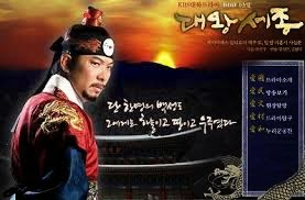 Dae Wang Sejong serial corean