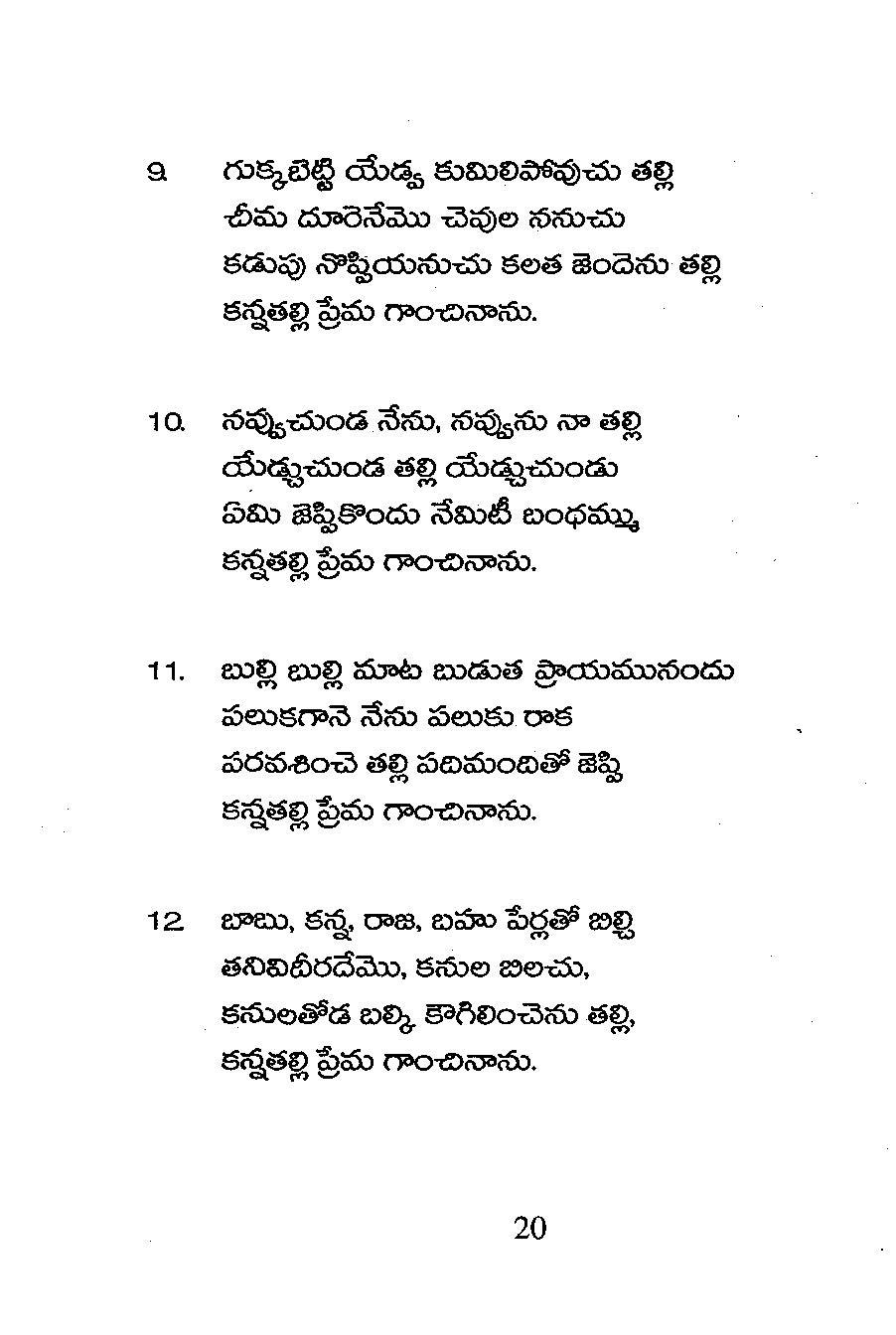 tamil language and classical telugu poetry Tamil is the only surviving classical language of the world+64  is that stupid  saying that telugu is great it takes many days to learn telugu but tamil in one  hour+62  the most poetic languages in india are probably malayalam and  kannada.