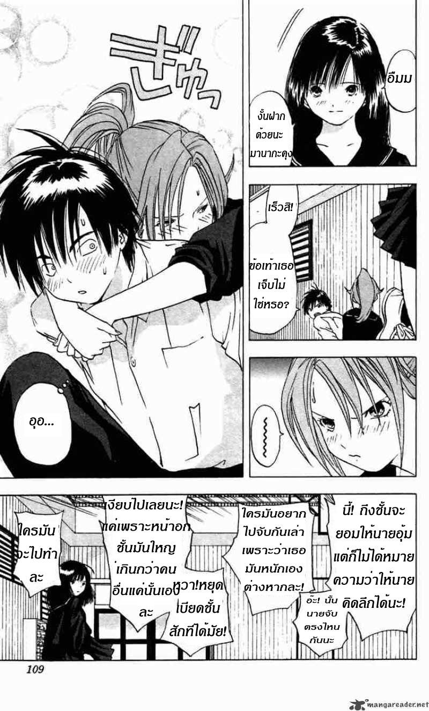 อ่านการ์ตูน Ichigo100 23 ภาพที่ 5