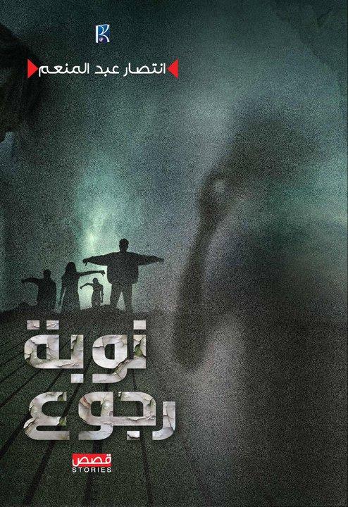 نوبـة رجـــوع/مجموعة قصصية /دار الكفاح/الدمام 2011