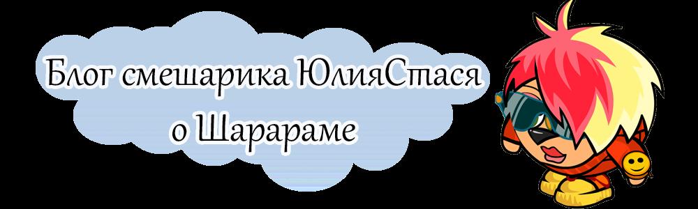 ЮлияСтася