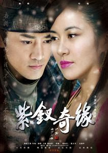 Tử Sai Kỳ Duyên - Loved in The Purple