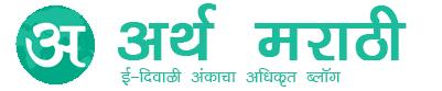 Aarth Marathi