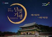 ชม Moonlight Tour ที่พระราชวังชางด็อกกุง