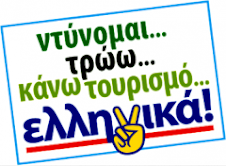 Για την Ελλάδα μας