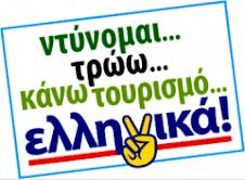 Για την Ελλάδα μας