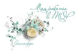 Моя открытка в ТОПе блога Атмосфера