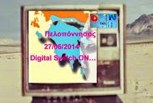 H Πελοπόννησος στη ψηφιακή εποχή τηλεόρασης…