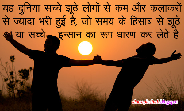 beautiful inspiring quotes in hindi with wallpaper nice