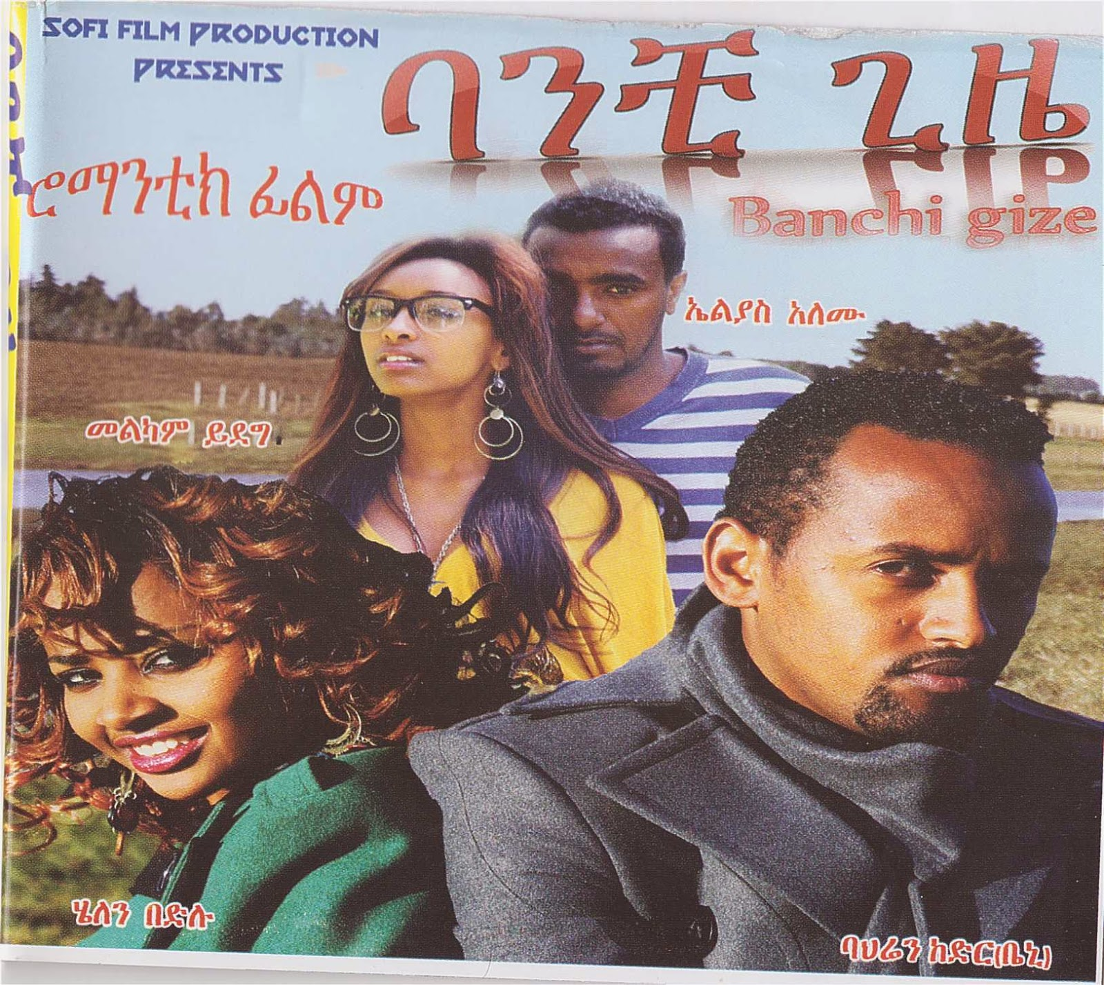Banchi Gize, Ethiopian Amharic movie Full 2014 - Ethiobest