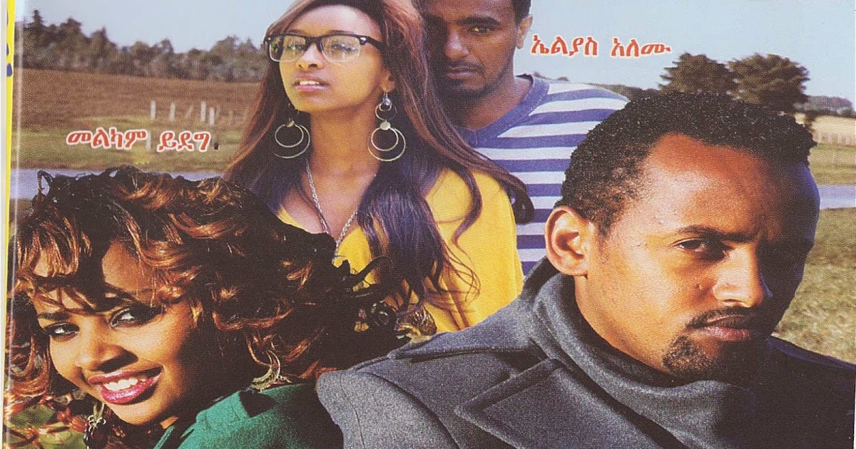 New Ethiopian Movie - Gize Bet - New Amharic Full Movie 2016