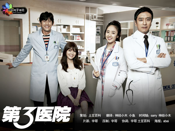 第三醫院 The 3rd Hospital