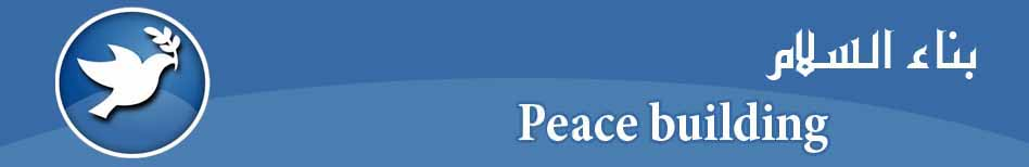 بناء السلام