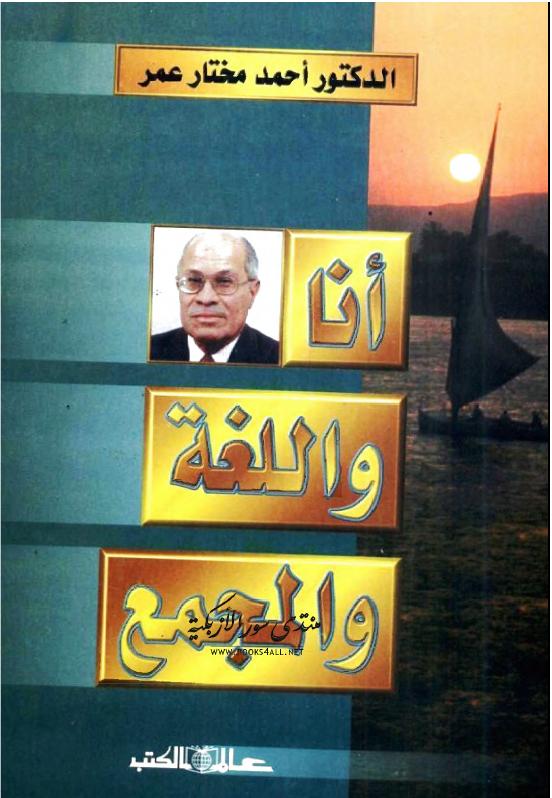 أنا واللغة والمجمع - أحمد مختار عمر pdf