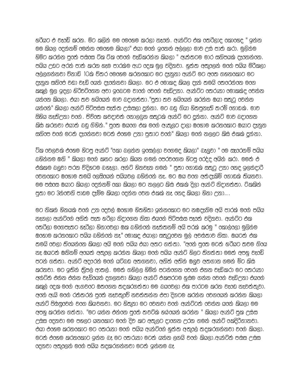 Free Sinhala Wela Katha | newhairstylesformen2014.com