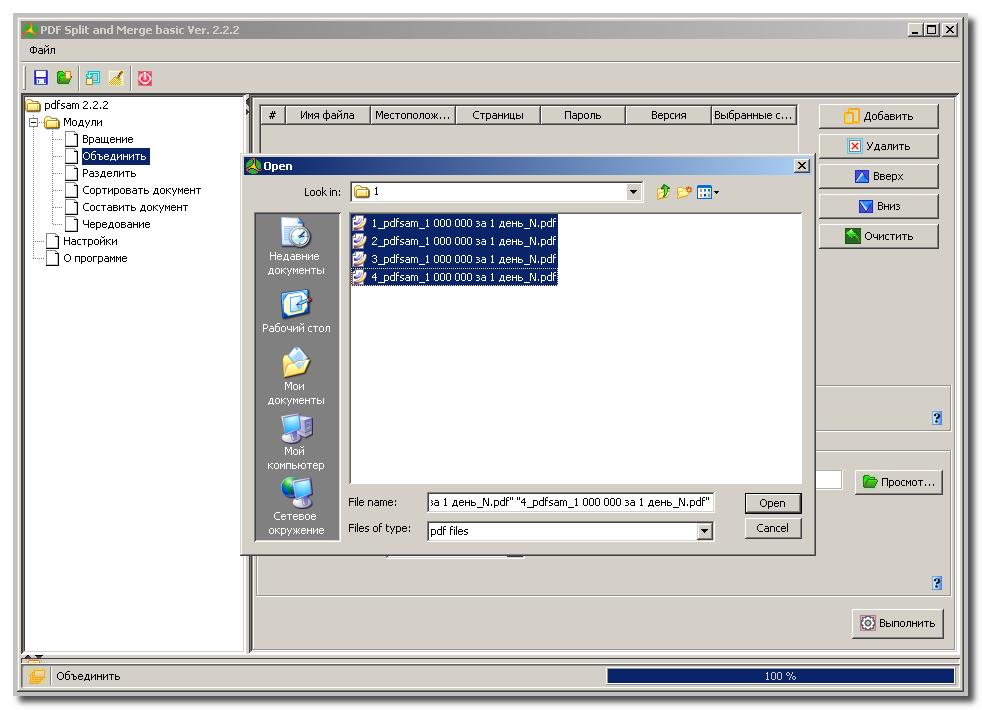 Объединения файлов пдф программа для