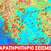 Ανησυχία για μεγάλο σεισμό στην Ελλάδα