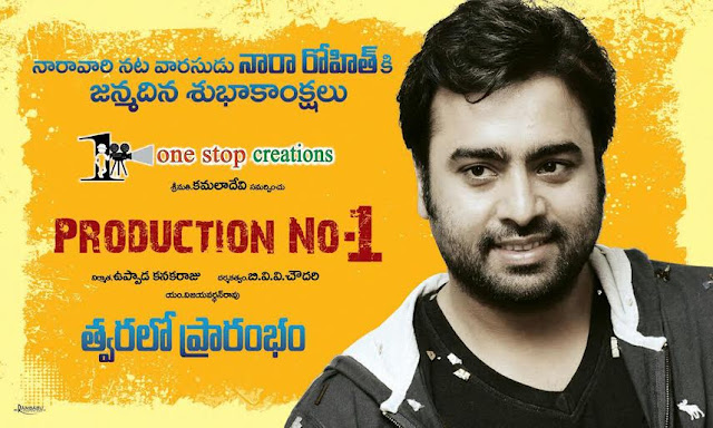 Nara Rohit New Movie Details,Nara Rohit Birthday special ,Nara Rohit Telugucinemas.in,Nara Rohit movie under one stop creations