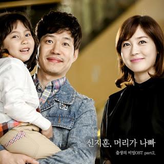Shin Ji Hun - 머리가 나빠, Secret of Birth (출생의 비밀) OST Part.2