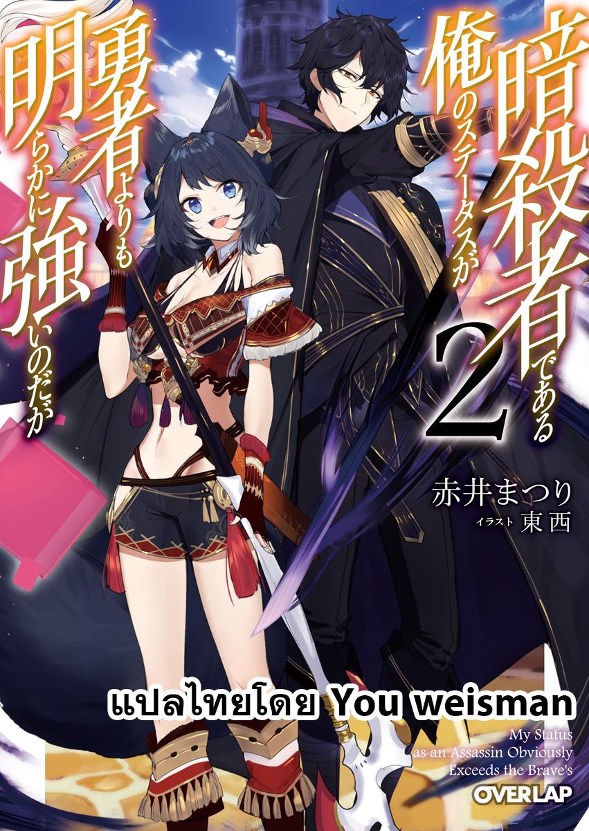 Assassin de aru ore no Sutetasu ga Yuusha yori mo Akiraka ni Tsuyoi Nodaga-ตอนที่ 2