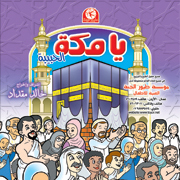 Tyour Aljanah-Ya Makka