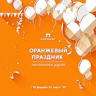 """""""Оранжевый праздник"""" до 23.03"""