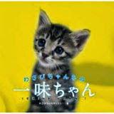 【Book】わさびちゃんちの一味ちゃん