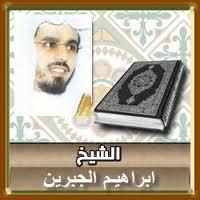 تحميل القران الكريم بصوت القارىء ابراهيم الجبرين Download Qoran Reader Ibrahim Jibreen mp3