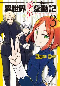 Isekai Tensei Soudouki Manga