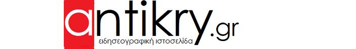 antikry.gr