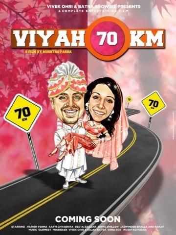 Viyah 70 Km Geeta Zaildar New Punjabi Movie