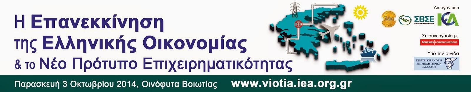 Επανεκκίνηση Ελληνικής Οικονομίας & Νέο Πρότυπο Επιχειρηματικότητας