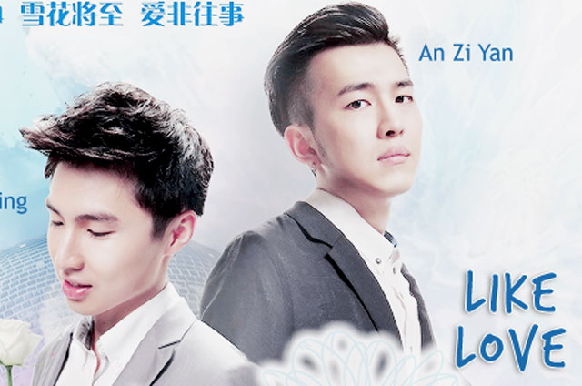 Chinese Movie: Like Love 2 English Sub Full HD | Leading Movies
